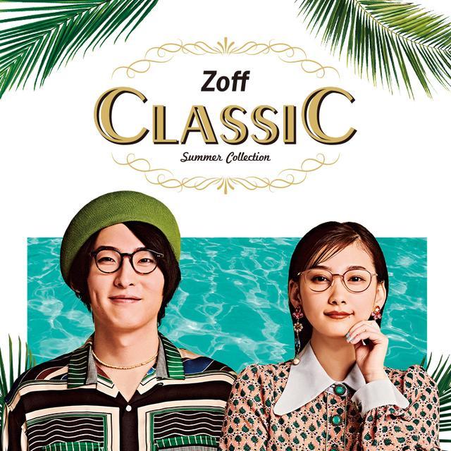 画像: Zoff CLASSIC Summer Collection