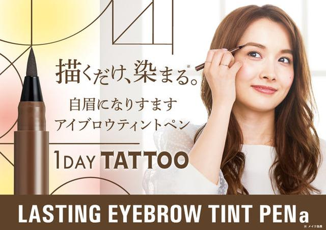 画像1: 描くだけ、染まる(※1)!自然な眉色が最長3日間消えない(※2)。 眉ティントペンがK-パレットから新発売!