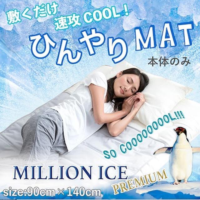 画像: [Qoo10] モリリン : 【クーポン利用で更にお得に!!】ひんやり... : 寝具・ベッド・マットレス