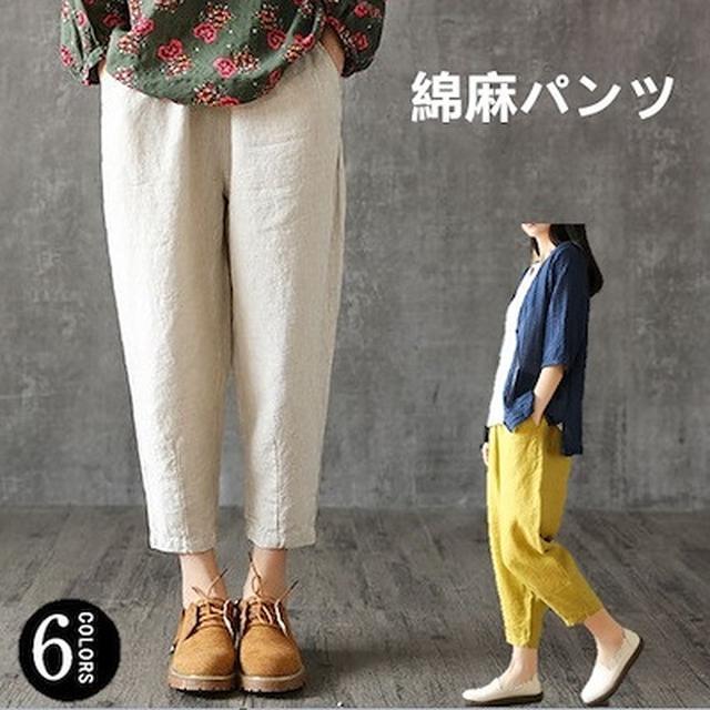 画像: [Qoo10] ゆったり感が心地いい 綿麻パンツ レディ... : レディース服