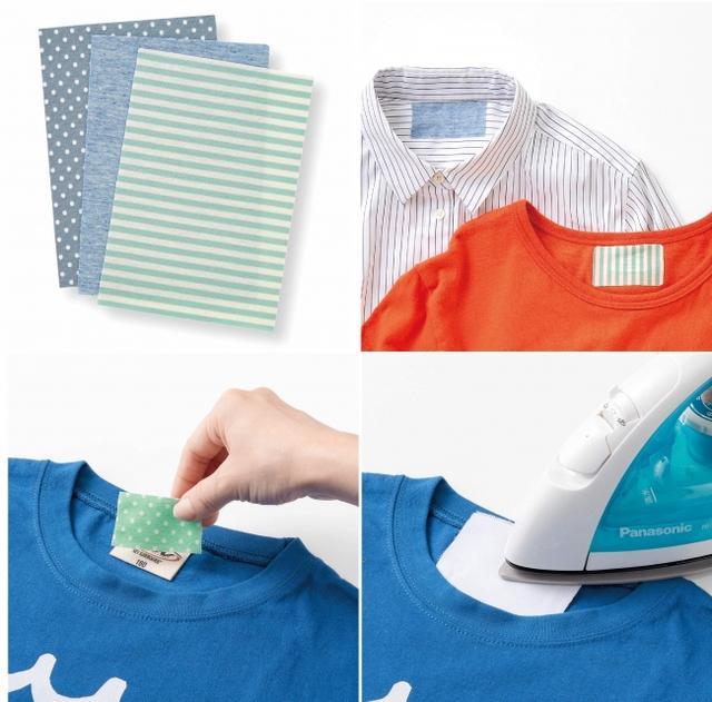画像1: ちくちくが気になるタグをアイロンで簡単接着「ソフトな布カバーシール」