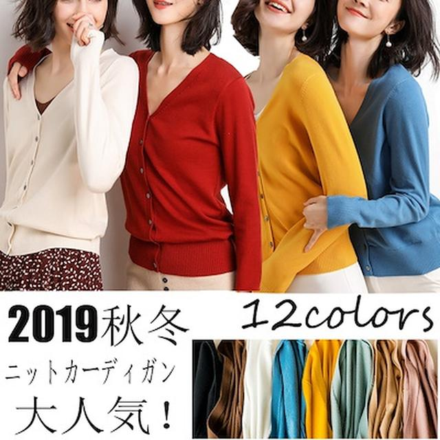 画像: [Qoo10] 2019秋冬12色人気のニットカーディガ... : レディース服