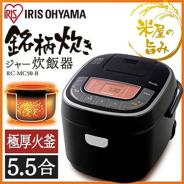 画像: [Qoo10] アイリスオーヤマ  : 【限定価格】米屋の旨み 銘柄炊き ジャー... : 家電