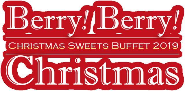 画像: 【期間限定】クリスマススイーツブッフェ2019~Berry! Berry! Christmas~ - 京都センチュリーホテル