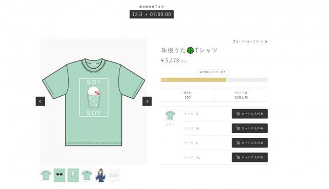 画像5: シタテルとスクエニがアイドルのファッションブランド立ち上げプロジェクトをスタート!