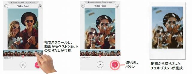 """画像4: みんなと「遊べる」ユニークな機能満載!スマートフォン用プリンター""""チェキ""""「instax mini Link」"""