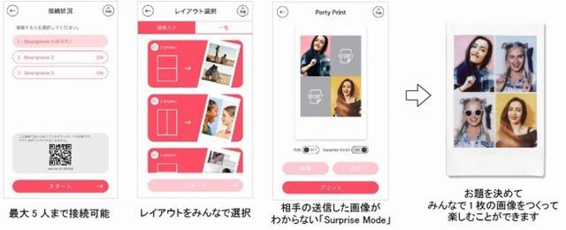 """画像6: みんなと「遊べる」ユニークな機能満載!スマートフォン用プリンター""""チェキ""""「instax mini Link」"""