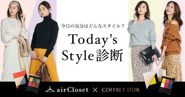 """画像1: 『airCloset』が『コフレドール』とタイアップ!""""自分に似合うファッション×メイク""""がわかる特設診断サイトを開始!"""