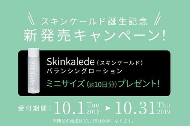 画像3: キューサイ初のケール化粧品ブランド『Skinkalede(スキンケールド)』誕生!
