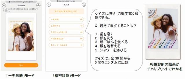 """画像5: みんなと「遊べる」ユニークな機能満載!スマートフォン用プリンター""""チェキ""""「instax mini Link」"""