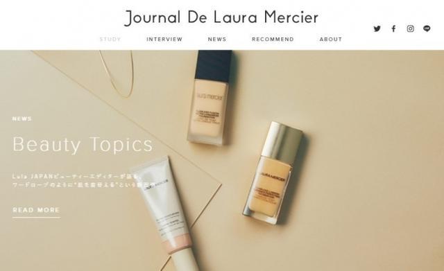 画像: ローラ メルシエのオンラインビューティマガジン「Journal De Laura Mercier」新創刊