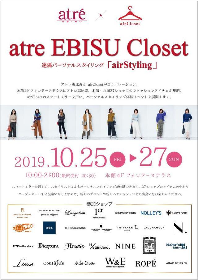 画像: atre EBISU Closet|アトレ恵比寿 -atre-