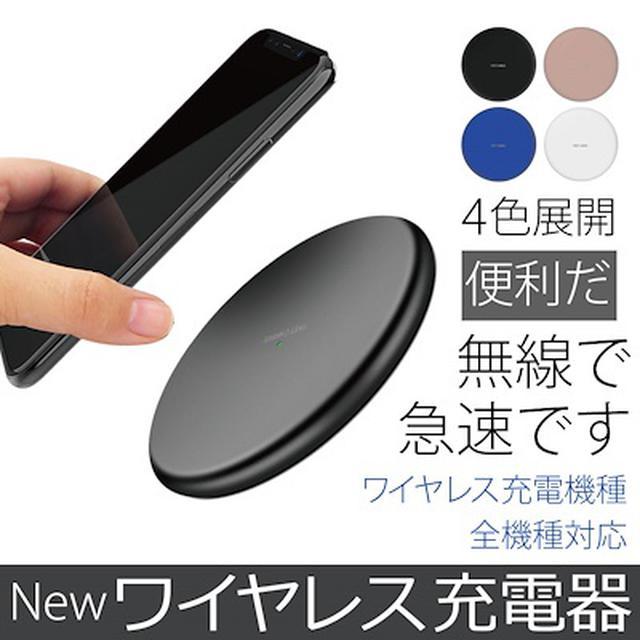 画像: [Qoo10] 【極品質】【急速ワイヤレス無線充電器】i... : スマートフォン