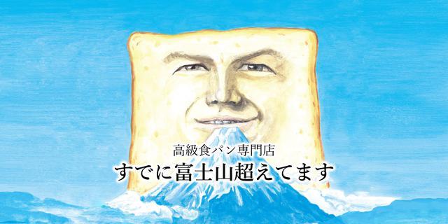 画像: すでに富士山超えてます | 高級食パン専門店