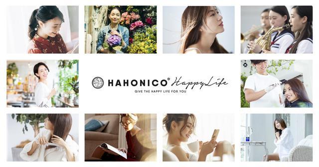 画像: ハホニコハッピーライフ【公式】OnlineStore