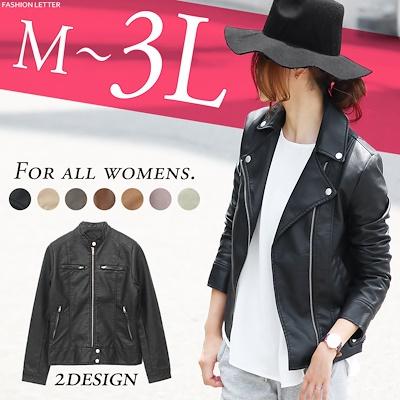 画像: [Qoo10] ファッションレター : ライダースジャケット レディース : レディース服