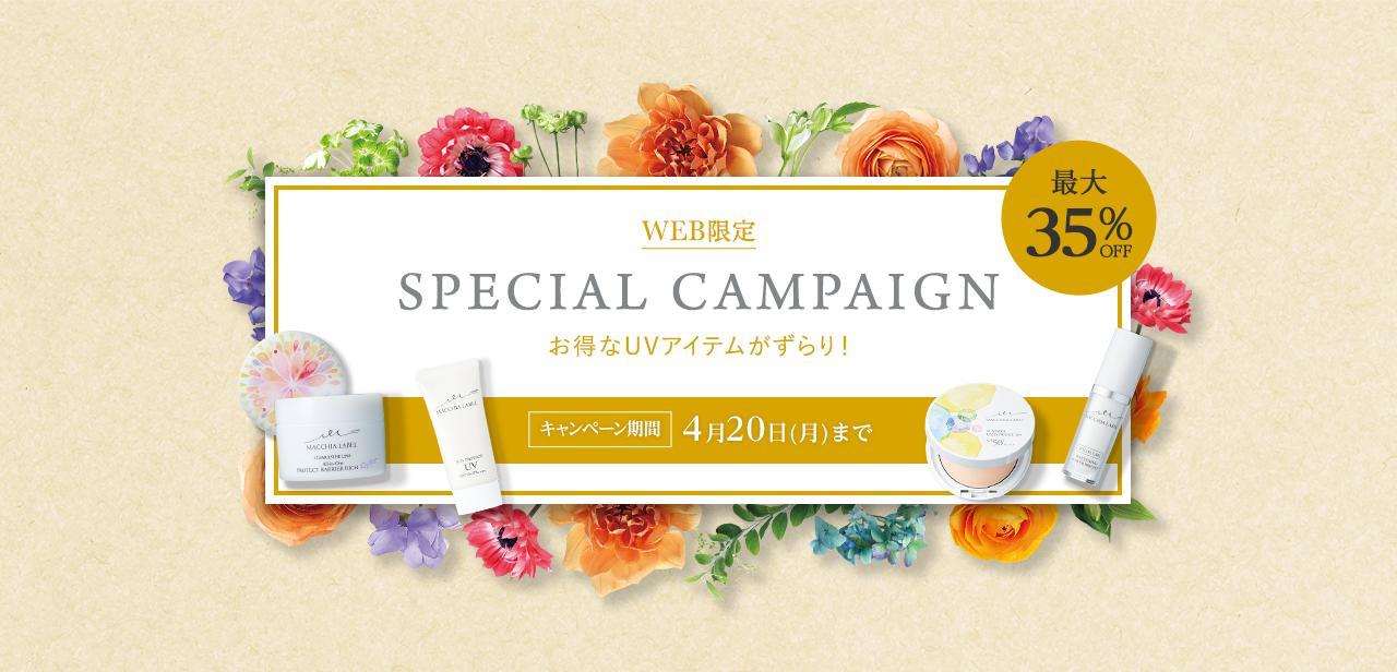 画像: 【公式】マキアレイベル/美容液ファンデーションとスキンケア化粧品
