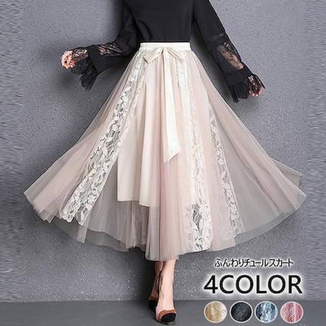 画像: [Qoo10] 大好評チュールスカート ロング マキシス... : レディース服