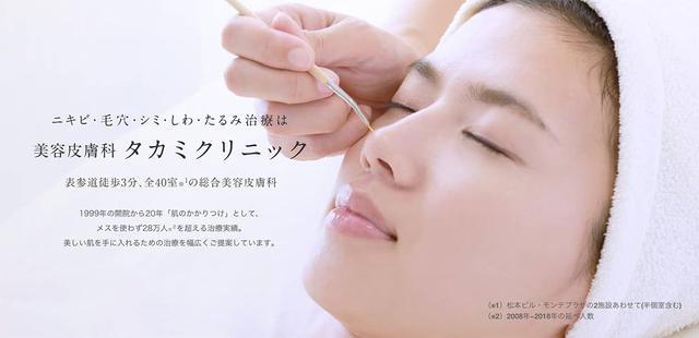 画像: 美容皮膚科タカミクリニック(東京 表参道) | 公式サイト