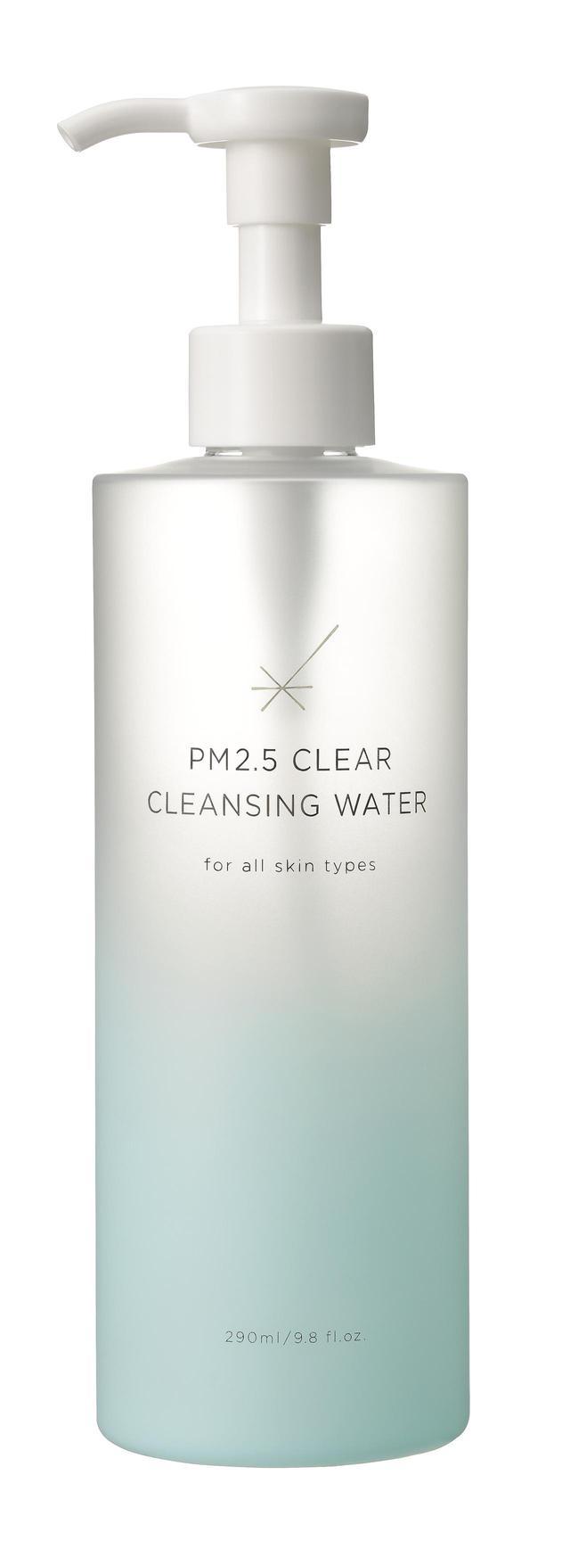 画像: PM2.5 クリア クレンジングウォーター 3,000円(税別)/ヤーマン