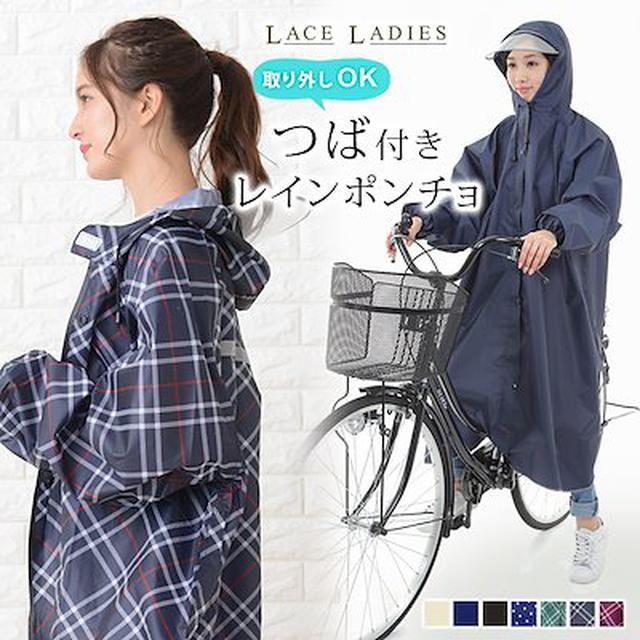 画像: [Qoo10] 完全防備お洒落ポンチョ袖が濡れない軽量つ... : レディース服