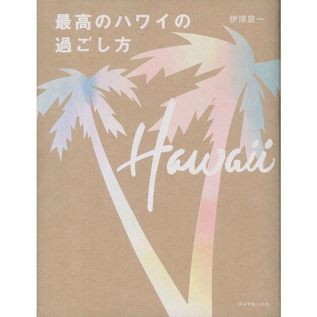 画像: 最高のハワイの過ごし方 :TRA58115J-9784478824474:代官山 蔦屋書店 ヤフー店 - 通販 - Yahoo!ショッピング
