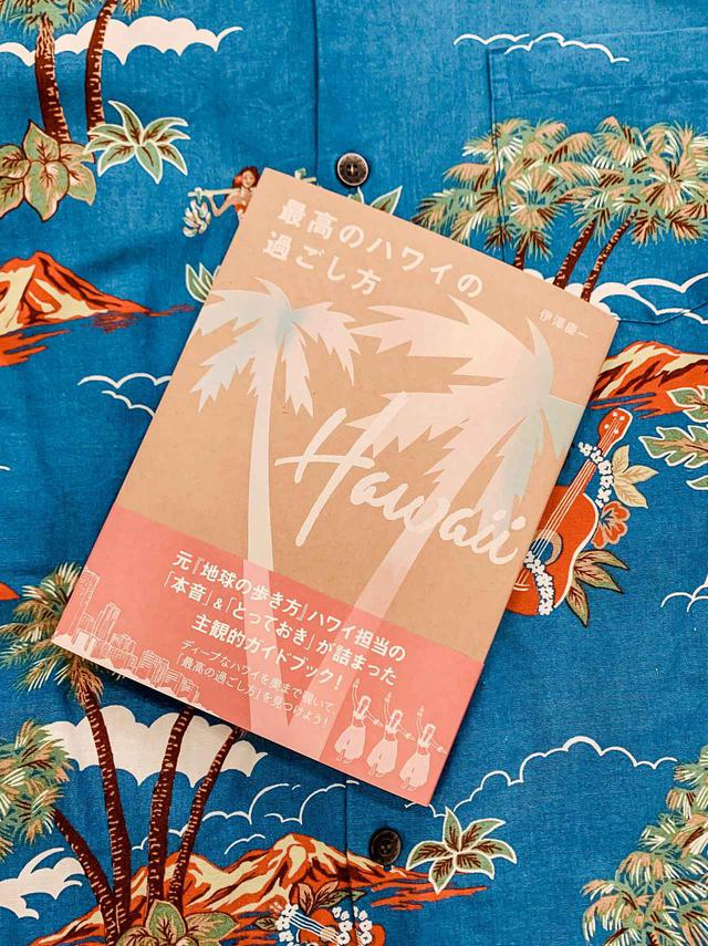画像1: 「自分史上、最高のハワイ。」フェア
