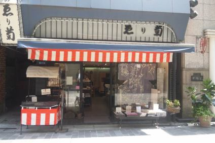 画像: ゑり菊 本店