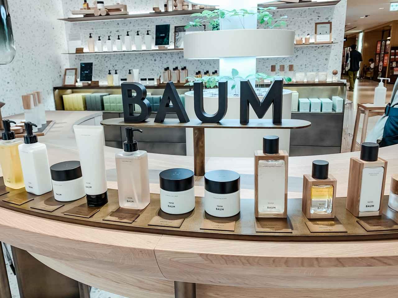 画像2: 一目見たときから心惹かれた新スキンケアブランド「BAUM」