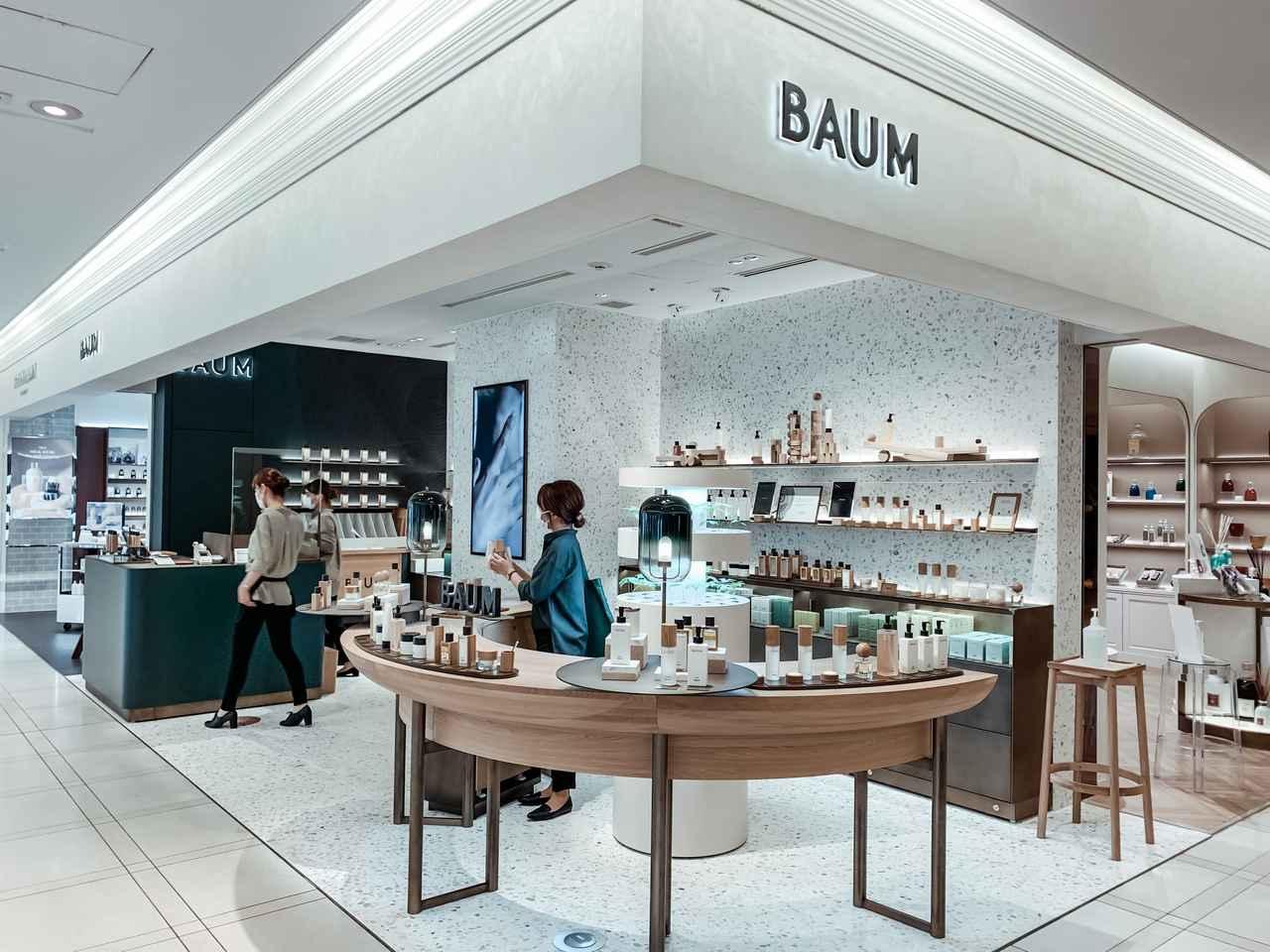 画像1: 一目見たときから心惹かれた新スキンケアブランド「BAUM」