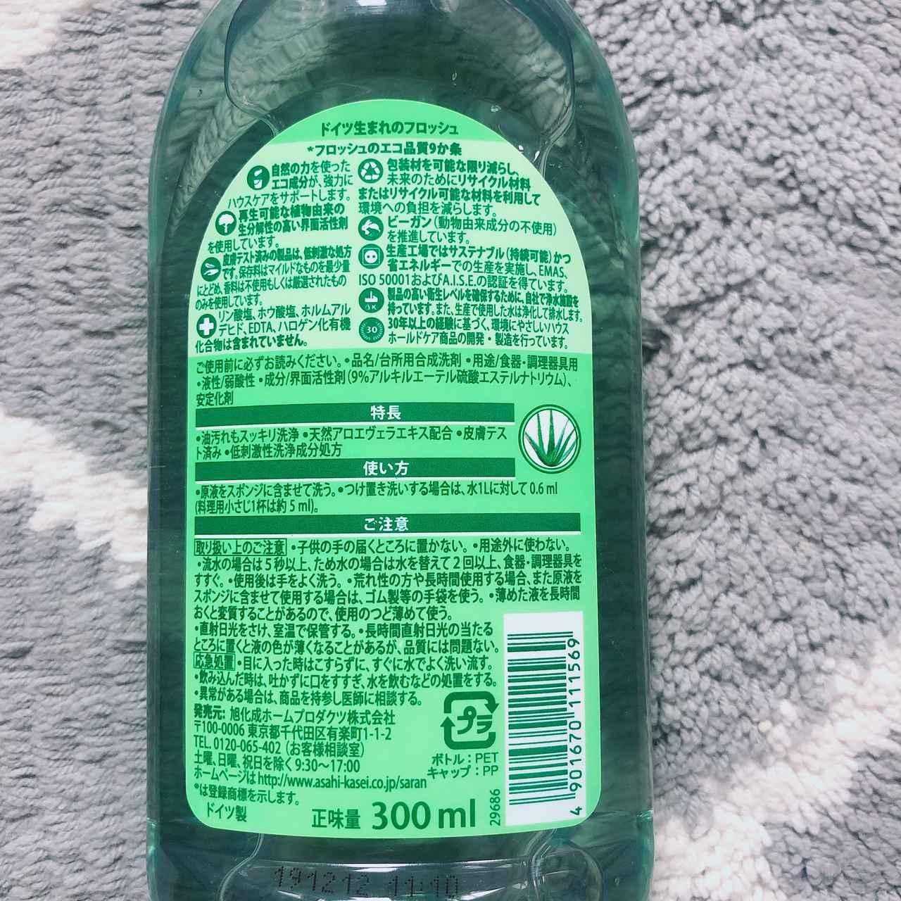 画像2: リピ5年以上!300円以下のプチプラ食器洗剤が実はすごいブランドだった件