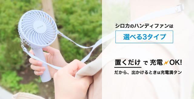 画像: ハンディファン│シロカ株式会社
