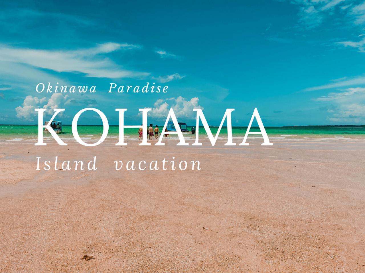 画像1: 小浜島旅