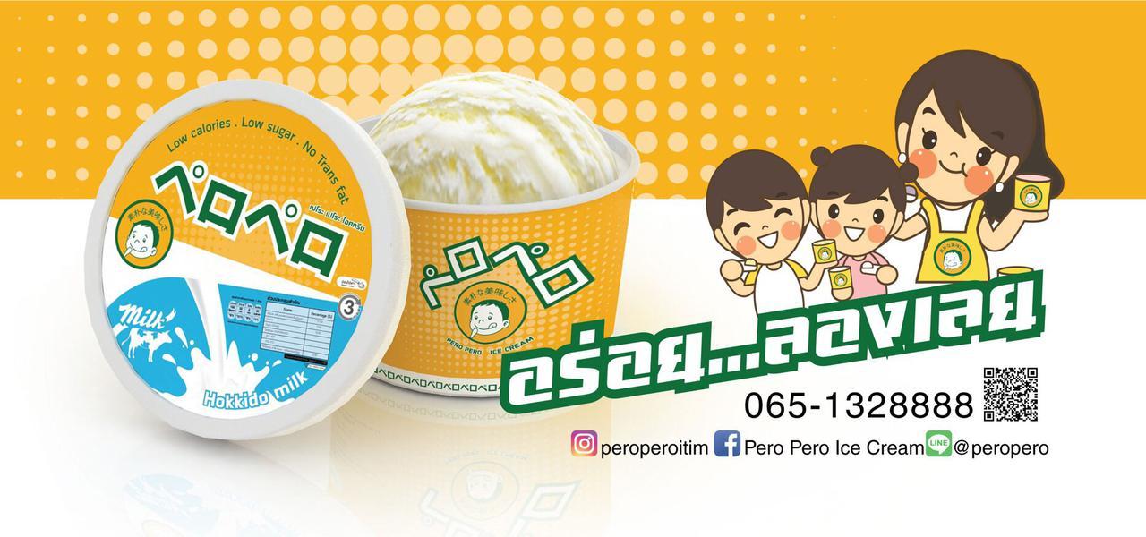 画像4: Made in Thailandのヘルシーカップアイス発見!「ペロペロ アイスクリーム」