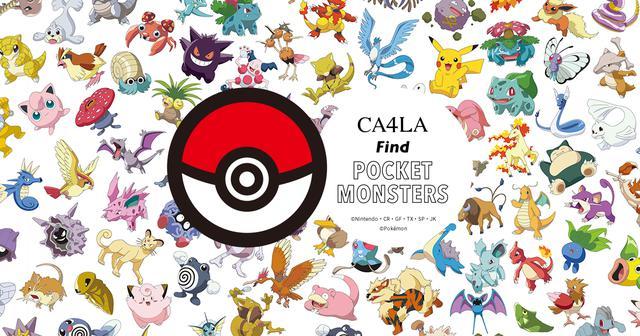 画像: CA4LA Find POCKET MONSTERS - CA4LAによる初のポケモンコレクション