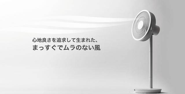 画像: DCリビング扇風機│シロカ株式会社