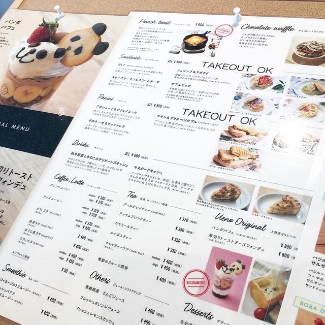 画像3: 上野で可愛いパンダパフェが食べられる穴場カフェ♥