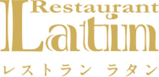 画像: レストラン Latin - 学士会館