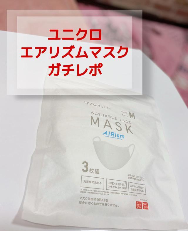 画像: 噂のユニクロ「エアリズムマスク」しばらく使ってみたガチ感想 - senken trend news-最新ファッションニュース