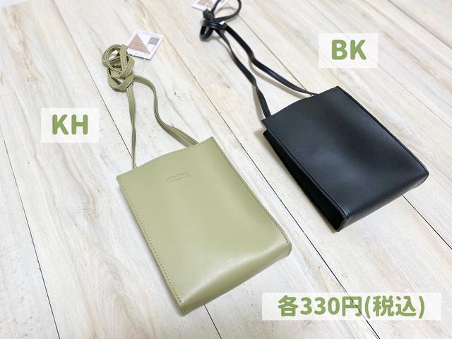 画像2: 【スリコ】バズり中の300円ショルダーバッグは買って損なし!