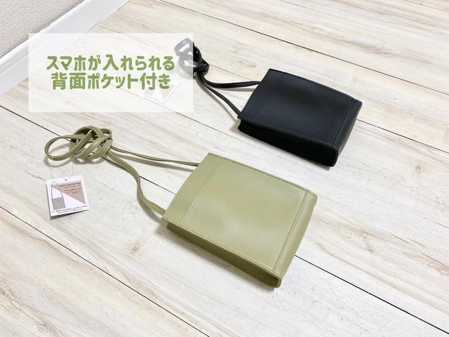 画像4: 【スリコ】バズり中の300円ショルダーバッグは買って損なし!