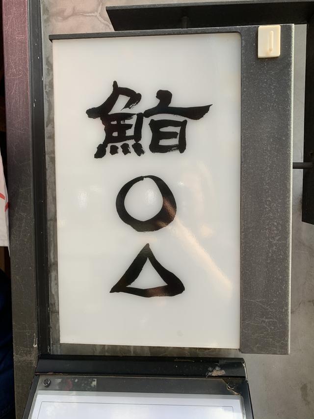 画像1: コスパ抜群の本格お寿司屋さんランチ★