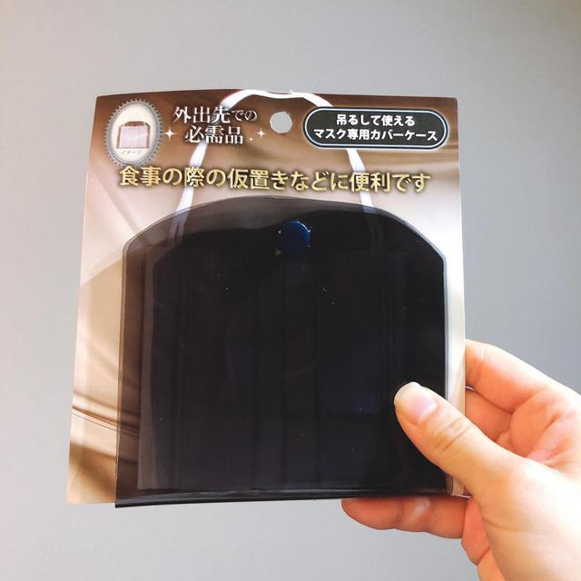 画像2: 衝動買いしても罪悪感なし!100円ショップのおしゃれマスクケース