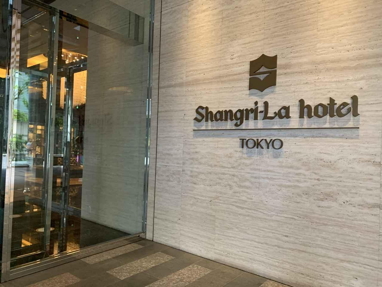 画像1: ママと子どもがたのしむ究極のホテル『シャングリ・ラ ホテル 東京』