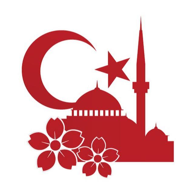 画像: 東京ジャーミイ・トルコ文化センター | Tokyo Camii Turkish Culture Center – 東京ジャーミイ・トルコ文化センターのウェブサイトです。
