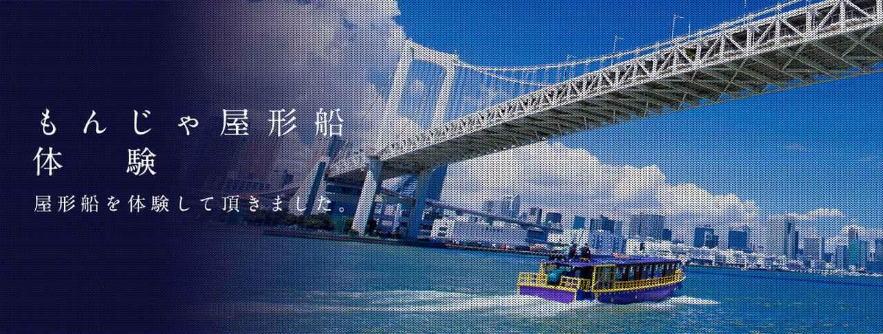 画像: もんじゃ屋形船体験 | 新木場 江戸前汽船