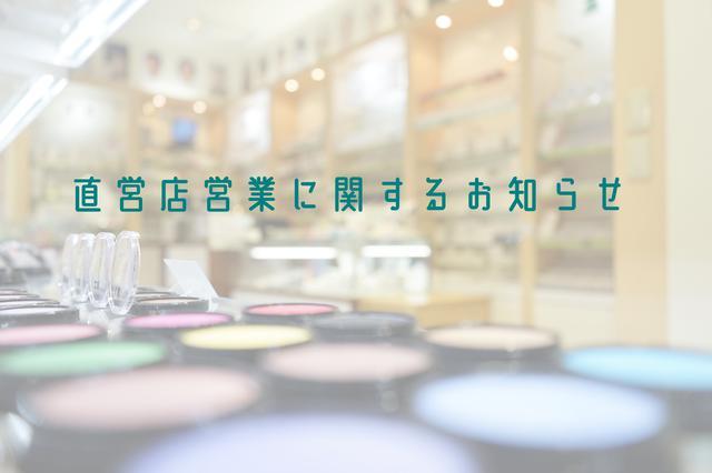 画像: 舞台用化粧品 三善 – for professional