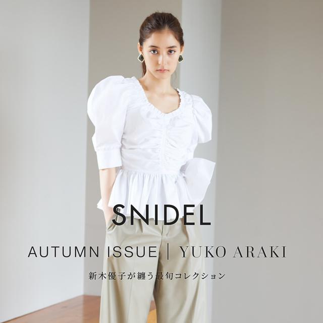 画像1: 女優・新木優子【SNIDEL(スナイデル)】秋の新作コレクションのモデルで登場!