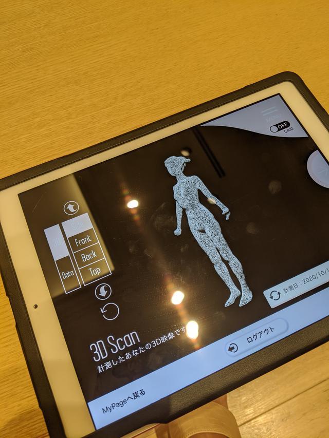 画像4: 無料!新宿伊勢丹の計測&アテンドサービス