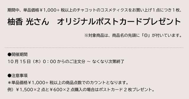 画像: 「柚香 光さんオリジナルポストカード」プレゼントについて | バレエ・ダンス用品なら公式通販サイト【 チャコットオンラインショップ】